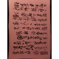 Petite tenture rose écriture noire
